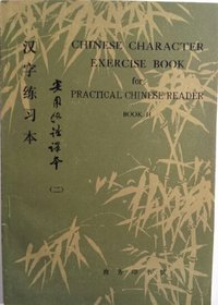 Chinese Character Exercise Book for Practical Chinese Reader: Book II