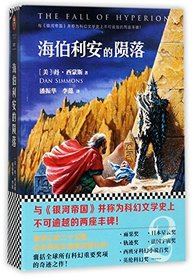The Fall of Hyperion (Chinese Edition)