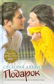 Podarok (The Gift) (Russian Edition)