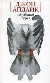 Golubinye Perya / Pigeon Feathers [ In Russian ]