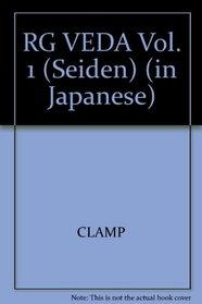 RG VEDA Vol. 1 (Seiden) (in Japanese)