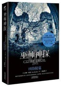 The Shaman Detective (Dangerous Mausoleum) (Chinese Edition)