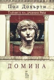 Taynite na drevniya Rim (Domina) (Ancient Rome, Bk 1) (Bulgarian Edition)