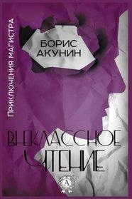 Vneklassnoe chtenie (Prikljuchenija magistra) (Volume 2) (Russian Edition)