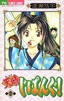 Appare Jipangu!, Vol 2 (Japanese)