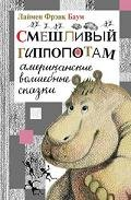 The Laughing Hippopotamus: American Fairy Tales - Smeshlivyi Gippopotam: Amerikanskie Volshebnye Skaski (in Russian language)