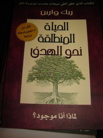 Arabic Purpose-driven Life: What on Earth Am I Here For? (Paperback) / Translated to Arabic Language / Rick Warren