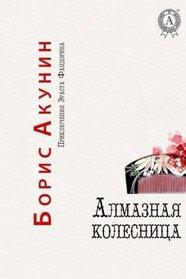 Almaznaja kolesnitsa (rikljuchenija Ehrasta Fandorina) (Volume 11) (Russian Edition)