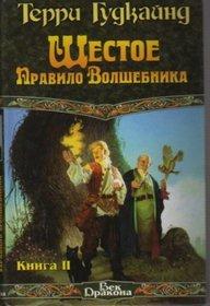 Shestoe pravilo volshebnika, ili, Vera padshikh (Faith of the Fallen) (Sword of Truth, Bk 6) (Russian Edition)