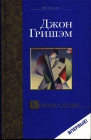 Korol Sdelki (The King of Torts) (Russian Edition)