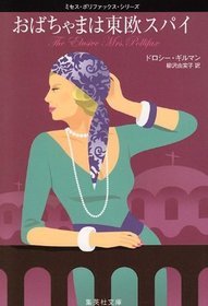 Obachama wa Too supai (The Elusive Mrs. Pollifax) (Mrs Pollifax, Bk 3) (Japanese Edition)