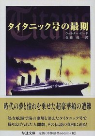 A Night to Remember / Titanic [In Japanese Language]