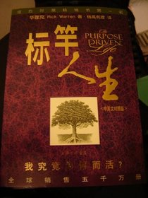 English - Chinese Bilingual Edition of the PURPOSE DRIVEN LIFE / Bilingual Edition / Rick Warren