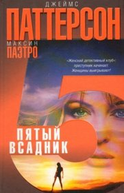 Piatyi Vsadnik  (The 5th Horseman. (Women's Murder Club, Bk 5) (Russian Edition)