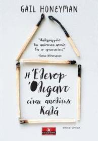 Eleanor Oliphant is Completely Fine (Greek Edition)
