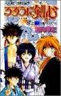 Rurouni Kenshin Vol. 2 (Rurouni Kenshin) (in Japanese)