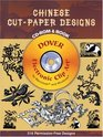 Chinese Cut-Paper Designs CD-ROM and Book (Dover Electronic Clip Art)