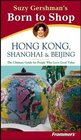 Suzy Gershman's Born to Shop Hong Kong Shanghai  Beijing Second Edition