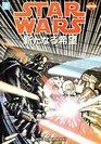Star Wars A New Hope-manga 3