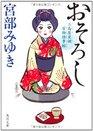 Osoroshi Mishimaya Henchou Hyakumonogatari Kotohajime