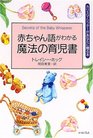 Secrets of the Baby Whisperer  Akachango ga wakaru maho no ikujisho