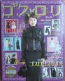 Gothic & Lolita Sewing Book 6