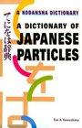 A Dictionary of Japanese Particles (Kodansha's Children's Classics)