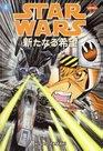 Star Wars A New Hope-manga 4