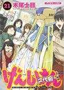 Genshiken Second Season 11