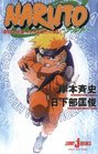 Naruto: Mission: Protect the Waterfall Village! (Novel) (Naruto (Novel))