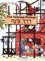 Derech Binah: The Hebrew Primer