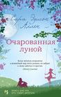 Ocharovannaya lunoy