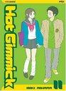 Hot Gimmick Volume 11