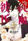 He's My Only Vampire Vol 10