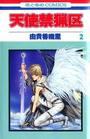 Angel Sanctuary Vol. 2 (Tenshi Kinryouku) (in Japanese)