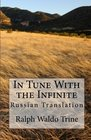 In Tune With the Infinite Russian Translation