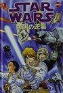 Star Wars The Empire Strikes Back-manga 1