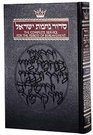 Siddur for the House of Mourning A Complete Siddur for the Period of Bereavement