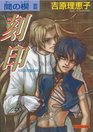Ai No Kusabi: The Space Between - Nightmare Volume 3 (Yaoi Novel)