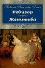 The Inspector-General Marriage - Revizor Zhenitba