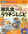 Children Baby Cook Book in Japanese ?