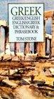 GreekEnglish EnglishGreek Dictionary and Phrasebook