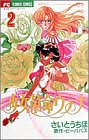 Shoujo Kakumei Utena Vol. 2 (Shoujo Kakumei Utena) (in Japanese)