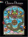 Chinese Designs Stained Glass Coloring Book