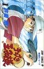 The Prince of Tennis Vol. 1 (Tenisu no Ouji-sama) (in Japanese)