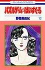 パズルゲーム・はいすくーる 13 (13) (Japanese)