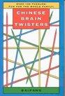 Chinese Brain Twisters