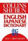 Collins Shubun English Japanese Dictionary Korinzu Shubun Ei-Wa Jiten