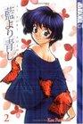 Ai Yori Aoshi, Vol 2