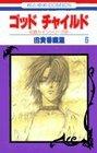God Child [Hana to Yume C] Vol. 6 (God Child) (in Japanese)